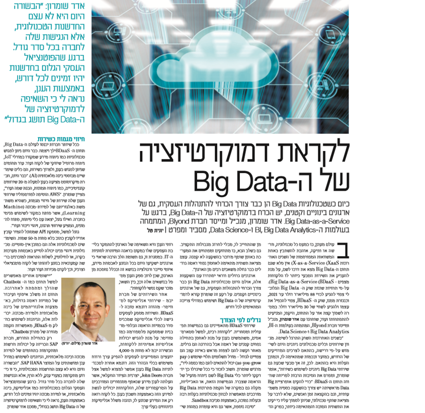 Cloud haaretz
