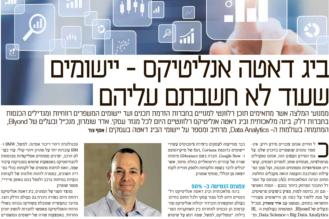 Big Data Analytyics - BIyond