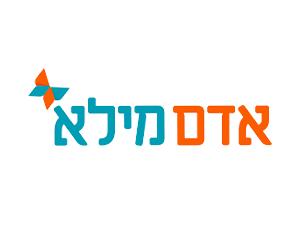 לוגו אדם מילא